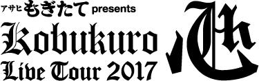 KOBUKURO LIVE TOUR 2017 心