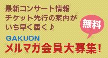 無料メルマガ会員募集 J-POPS! 熊本公演 レポート