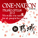 ONE+NATION music circus in 都城 2018