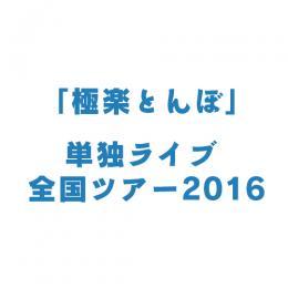 極楽とんぼ 単独ライブ 全国ツアー2016