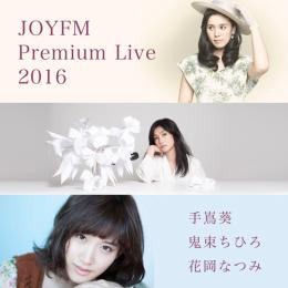 JOYFM Premium Live 2016