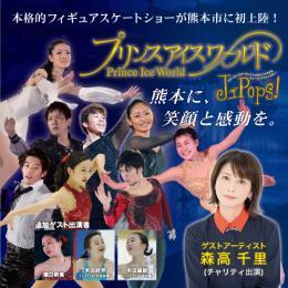 プリンスアイスワールドJ-POPS! 熊本公演