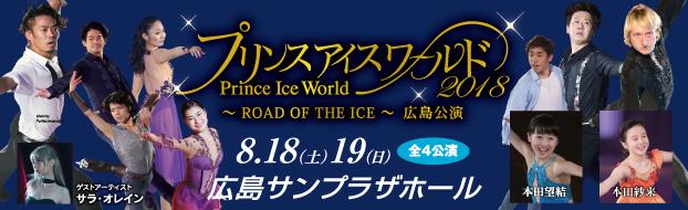 プリンスアイスワールド 2018 広島公演