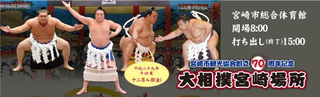大相撲宮崎場所
