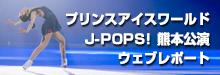 プリンスアイスワールド J-POPS! 熊本公演 レポート