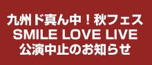 BENI宮崎公演に関するお知らせ